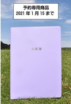 【※予約専用特別価格1300円】教師用週案簿(パープル)