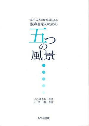 Y10i91 五つの風景(混声合唱、ピアノ/山岸徹/楽譜)