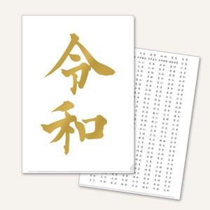 「令和」A4クリアファイル(ノーマル・箔押)