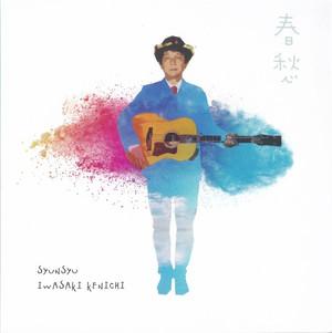 春愁(2020年)CD