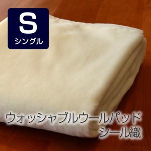 シール織ウール敷パッド シングルサイズ[42168]