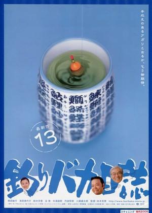 釣りバカ日誌13 ハマちゃん危機一髪!(1)