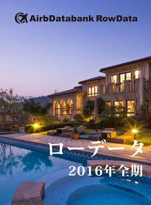 【値下げ】全国民泊状況ローデータ 2016年全期(1月~12月)