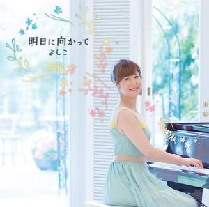 「明日に向かって」よしこ 1st Album