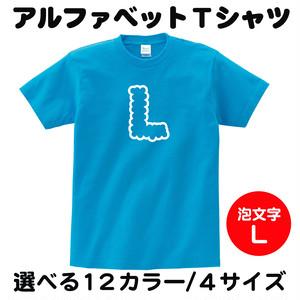 アルファベット 「 L 」 Tシャツ 選べる12カラー S~XL 4サイズ 【余興、イベント、SNS、PRメッセージなどにオススメ!】