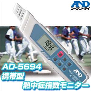 A&Dエー・アンド・デイ携帯型熱中症指数モニターAD-5694/熱中症になる前に!