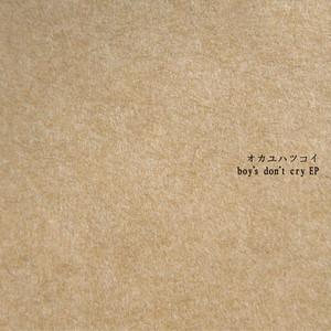 オカユハツコイ EP