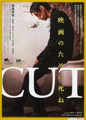 CUT 映画のために死ぬ