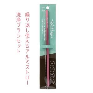 アルミ製マイストロー ピンク(ST-ALM01P)