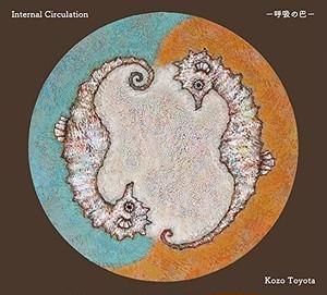 CD 豊田耕三ソロアルバム「Internal Circulation ー呼吸の巴ー」