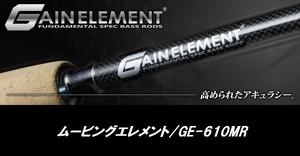 deps / ムービングエレメント/GE-610MR