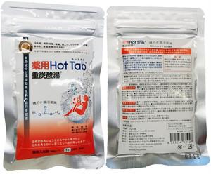 薬用HotTabホットタブ重炭酸湯 1袋30錠入2,700円(税込)x15袋