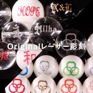 【オプション】Orignalレーザー彫刻 / 14mm