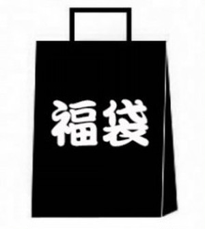 UNDER FALL JUSTICE 福袋2019(予約受付中!)