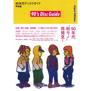 90年代ディスクガイド : 邦楽編 (eleking-books/2021)