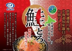 (0314)【甘くてとろけちゃう!】北海道羅臼町産 鮭とろ 100g