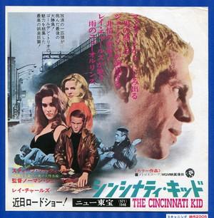 シンシナティ・キッド【1970年再公開版】