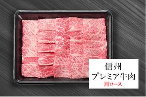 【お中元】信州プレミアム牛肉肩ロース焼肉用YO-24