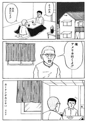《和田ラヂヲ ポストカード》CW-06/ カーテンがみじかい
