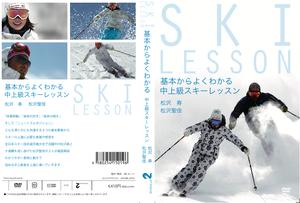 Ski Lesson 2 基本からよくわかる中上級スキーレッスン 松沢寿・松沢聖佳