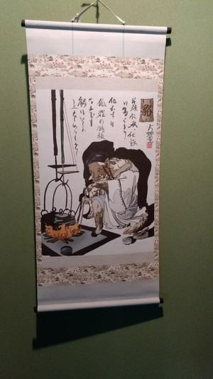 妖怪126・貉(むじな)