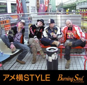 [BURNING SOUL CD]アメ横STYLE