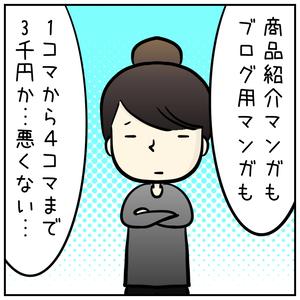 マンガ作成