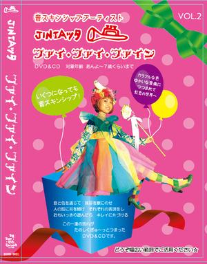 DVD&CD 第2弾!!! 『ファイ・ファイ・ファイン』