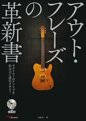 【Books】アウト・フレーズの革新書 / Koichi Yabori
