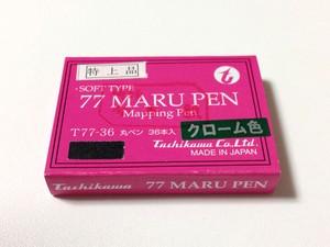 特上品 タチカワ77丸ペン1/4グロス