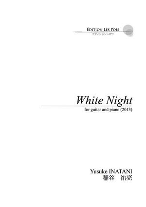 (オンデマンドスコア)White Night for Guitar and Piano 稲谷祐亮作曲