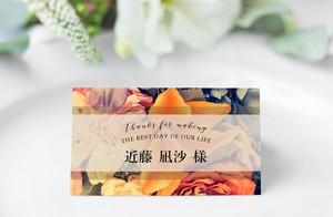 席札 94円~/部 【ヴィヴィッド】│結婚式 ウェディング