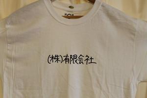 """C"" / プリントTシャツ ㈱有限会社"