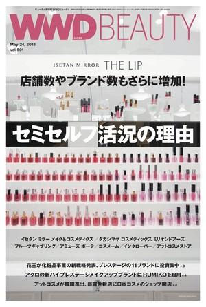 店舗数やブランド数がさらに増加 セミセルフ活況の理由|WWD BEAUTY Vol.501
