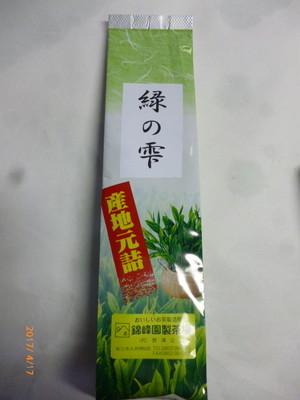 緑の雫 150g