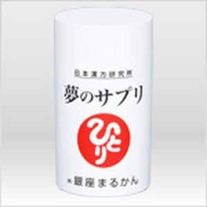 飲めばわかるサプリ♪ 夢のサプリ(銀座まるかん日本漢方研究所)