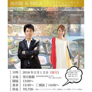 池田聡&MICA ランチタイムコンサートチケット(2018年2月12日 望月旅館にて開催)