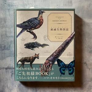 【新刊】絶滅生物  | チョーヒカル