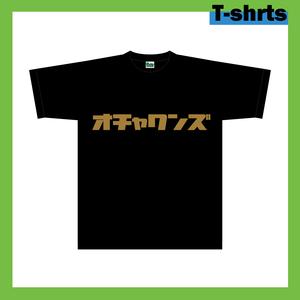 オチャワンズ Tシャツ