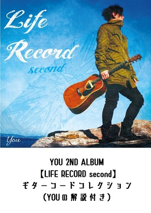 LIFE RECORD second  ギター弾き語り集