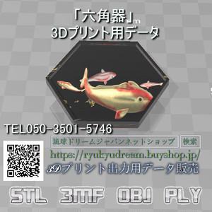 「六角器」3Dプリント用データ
