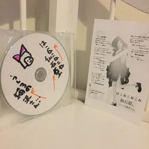 【はこねこねこね千石原】限定デモシングル
