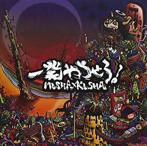 【デッドストック】7th Album「一発やらせろ!」 / MUSHAxKUSHA
