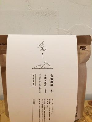 台湾東山産コーヒー、ナチュラル100g