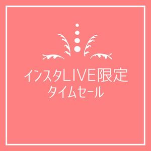 【インスタLIVE限定】HappyKit