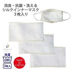 【手持ちのマスクに重ねて使用】洗えるシルクインナーマスク3枚