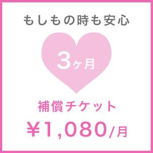 【3ヶ月分】補償チケット
