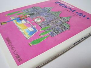 しっかりもののすずのへいたい 世界のメルヘン絵本16
