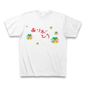 ♥Tシャツ♥「ありがとう」メンズ王子様用(送料込価格)