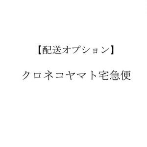 【配送オプション】宅配便